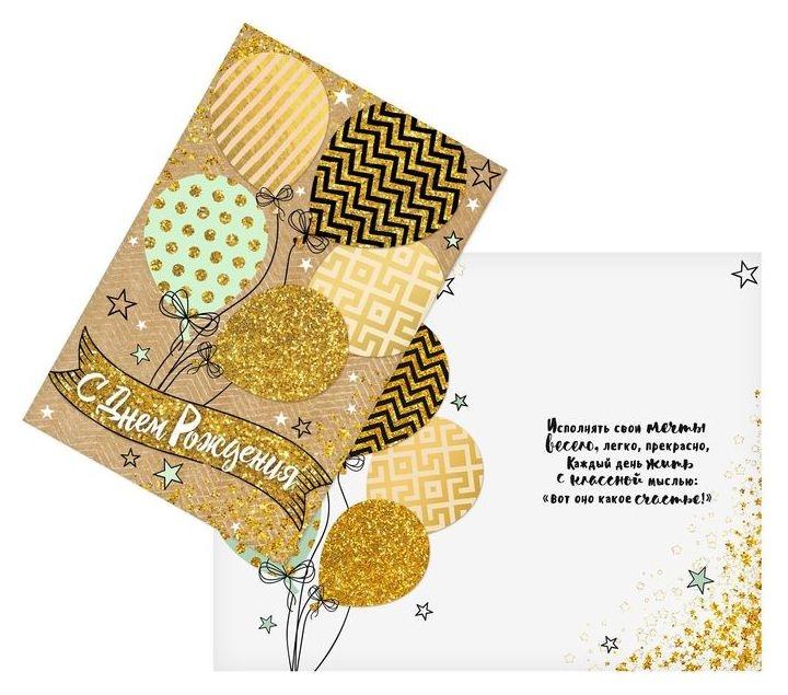 Открытка «Золотые шары», 12 × 18 см  Дарите счастье