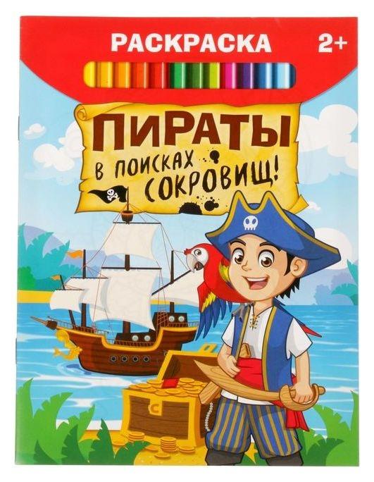 Раскраска «Пираты в поисках сокровищ», 12 стр.  Буква-ленд