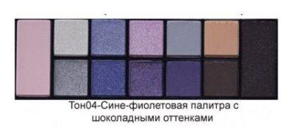 Тон 04 Сине-фиолетовый  Триумф