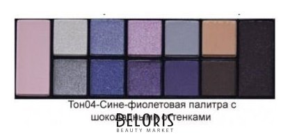 Купить Тени для век Триумф, Набор теней Color palette eyeshadow 12 цветов, Китай, Тон 04 Сине-фиолетовая палитра с шоколадными оттенками