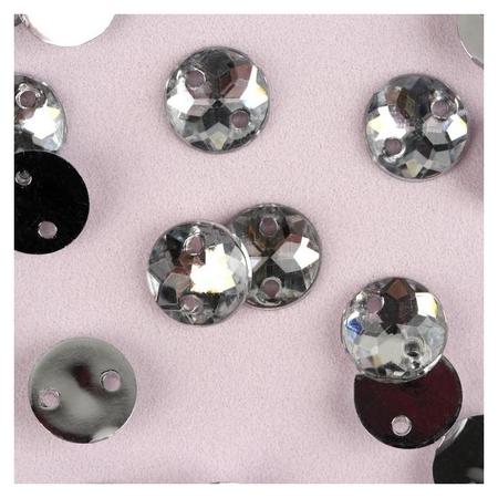 Стразы пришивные «Круг», D = 8 мм, 50 шт, цвет белый  Арт узор