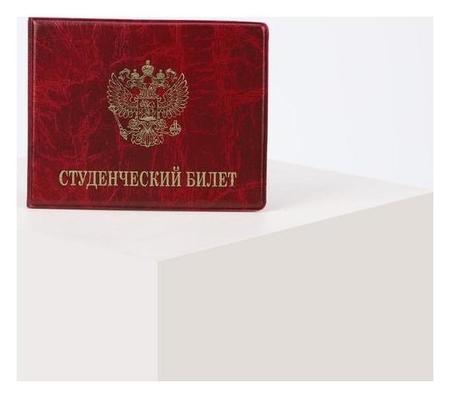 Обложка для студенческого билета, герб, тиснение, цвет бордовый NNB