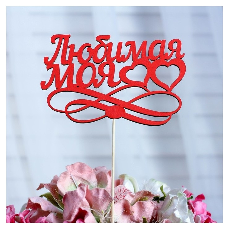 Топпер «Любимая моя», красный, 12,5×8,5 см NNB