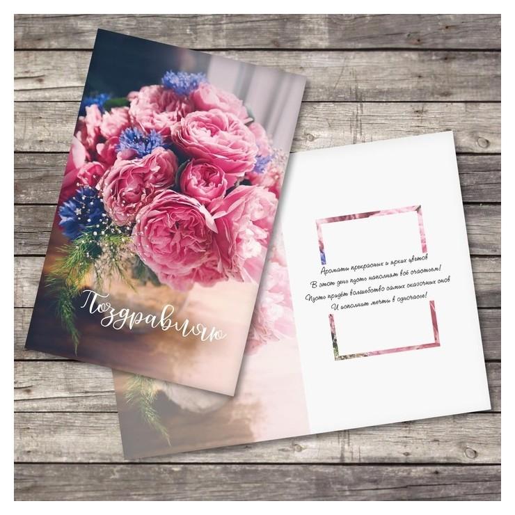 Открытка «Поздравляю», букет пионов, 12 × 18 см  Дарите счастье