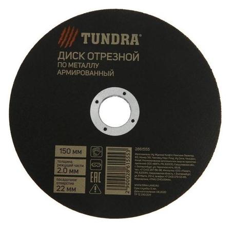 Круг отрезной по металлу Tundra, армированный, 150 х 2.0 х 22 мм  Tundra