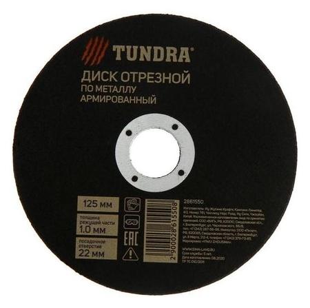 Круг отрезной по металлу Tundra, армированный, 125 х 1.0 х 22 мм  Tundra