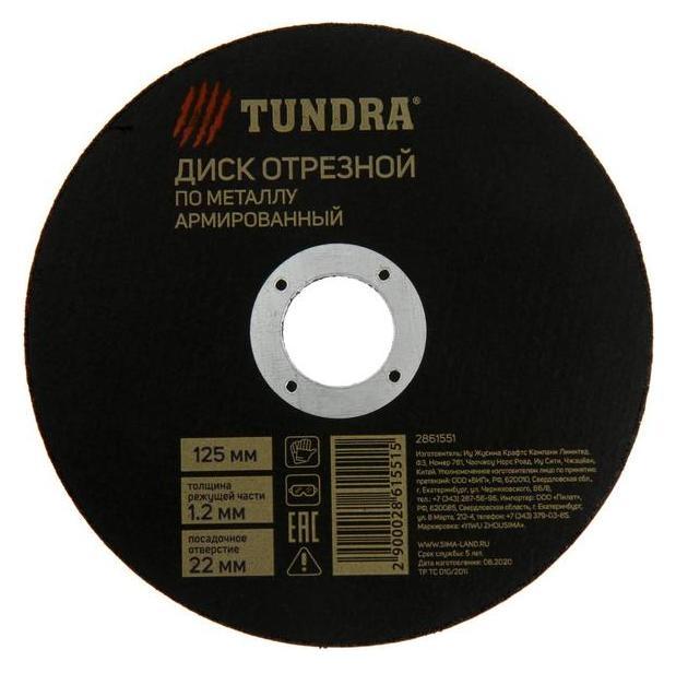 Круг отрезной по металлу Tundra, армированный, 125 х 1.2 х 22 мм  Tundra