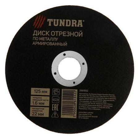 Круг отрезной по металлу Tundra, армированный, 125 х 1.6 х 22 мм  Tundra