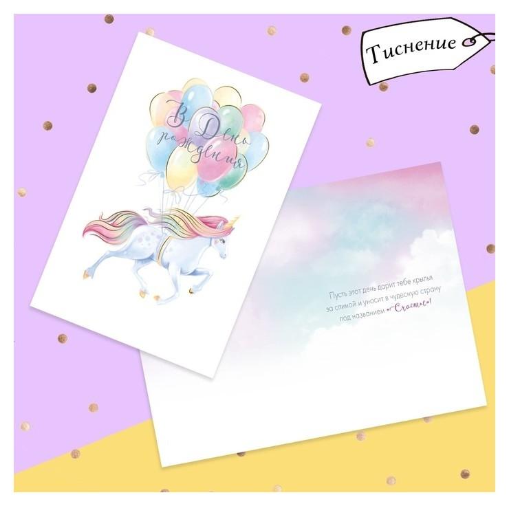 Открытка «С днём рождения!», единорог, тиснение, 12 × 18 см Дарите счастье