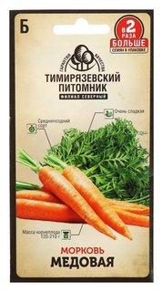 """Семена морковь """"Медовая"""", 4 г  Тимирязевский питомник"""