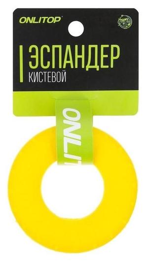 Эспандер кистевой, массажный 7 см, нагрузка 20 кг, цвет жёлтый  Onlitop