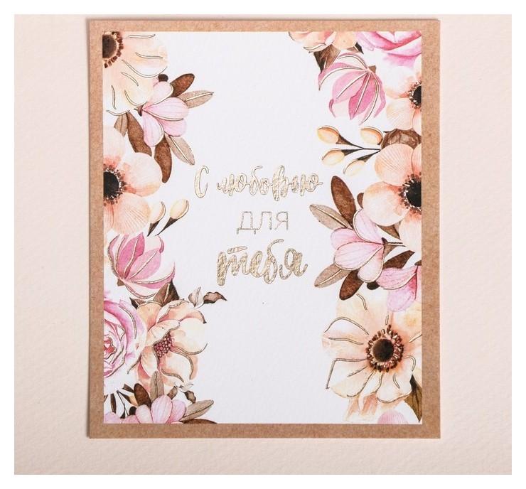 Поздравительная открытка на акварельном картоне с тиснением «С любовью для тебя», 9 × 10.5 см  Дарите счастье