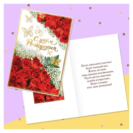 Открытка «С днём рождения!» бабочки и красные розы, 12 × 18 см Дарите счастье