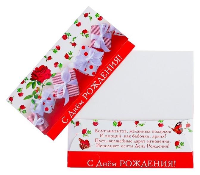 Конверт для денег С днём рождения! красные розы, подарки КНР