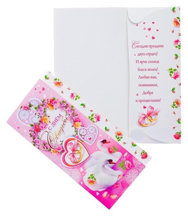 Конверт для денег С днём свадьбы! цветы, лебеди, розовый фон КНР