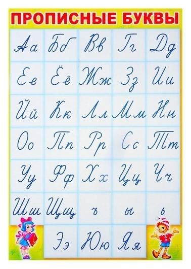 """Плакат """"Прописные буквы"""" алфавит, А3  Издательство Сфера"""