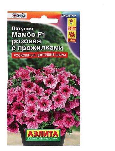 Семена петуния мамбо F1 розовая с прожилками многоцветковая, 7 шт Аэлита