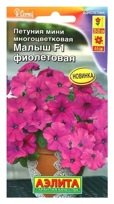Семена петуния мини малыш F1 фиолетовая многоцветковая, 7 шт Аэлита