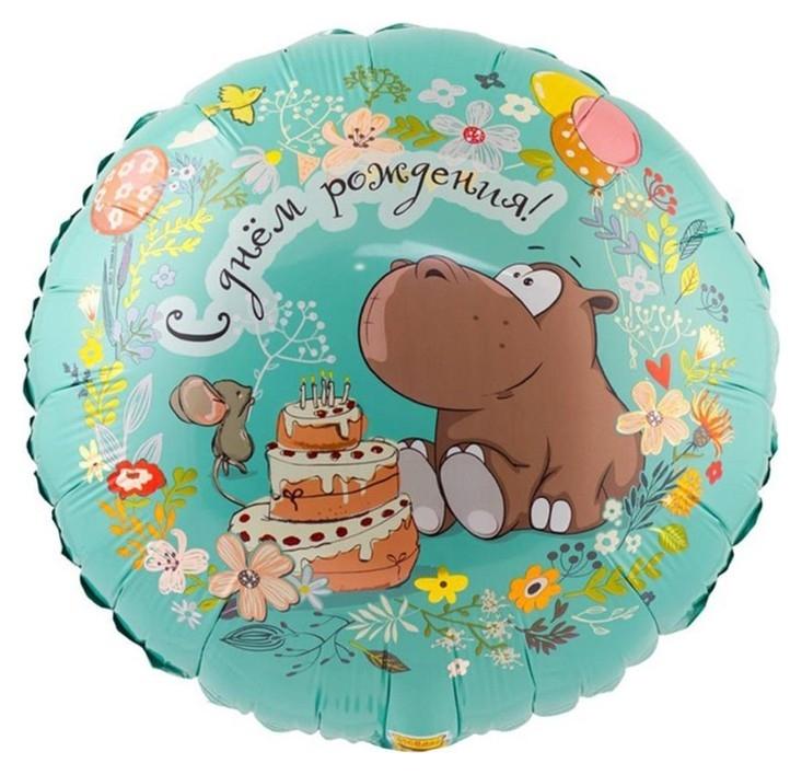 """Шар фольгированный 18"""" «С днём рождения», бегемот с тортом  Веселая затея"""