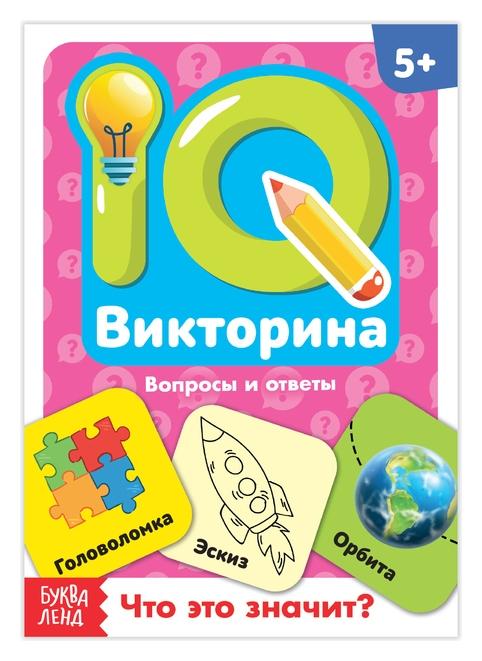 Обучающая книга «IQ викторина. Что это значит»  Буква-ленд