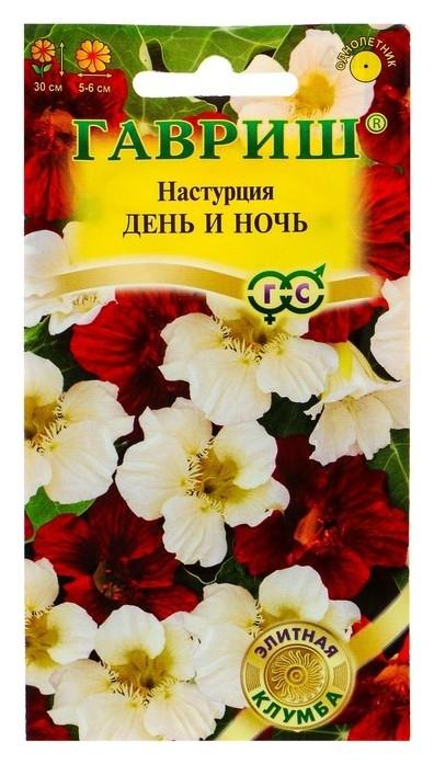 Семена цветов настурция День и ночь, О, 1,0 г. Гавриш
