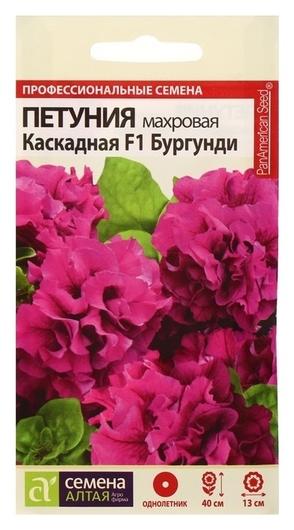 """Семена цветов петуния """"Бургунди каскадная"""" махровая F1, О, цп, 10 шт.  Семена Алтая"""