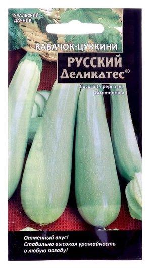 """Семена кабачок """"Русский деликатес"""" цуккини, 8 шт  Уральский дачник"""
