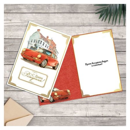 Открытка «С днём рождения», ретро авто, тиснение, фактурная бумага вхи, 12 × 18 см  Дарите счастье