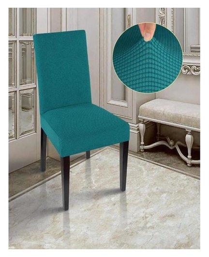 Чехол на стул «Комфорт», цвет бирюзовый  Marianna