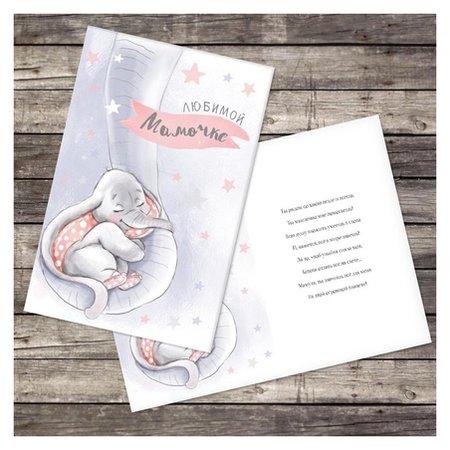 Открытка «Любимой мамочке», слоненок, 12 × 18 см  Дарите счастье