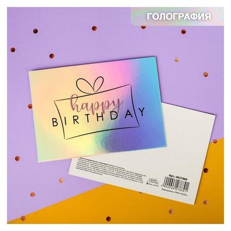 Открытка поздравительная с голографией Happy Birthday, подарок, 7,5 х 10 см Дарите счастье