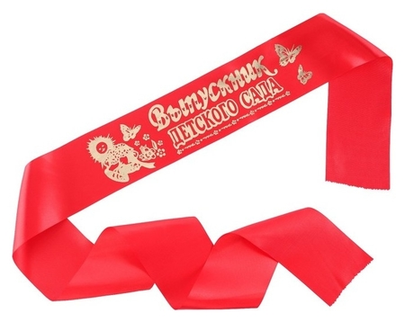 Лента Выпускник детского сада, атлас красный фольга NNB