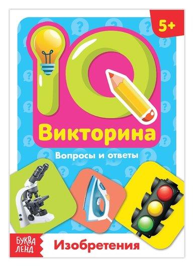 Обучающая книга «IQ викторина. изобретения»  Буква-ленд