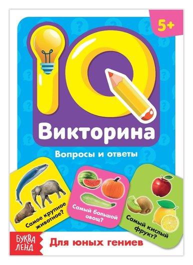 Обучающая книга «IQ викторина. Для юных гениев»  Буква-ленд