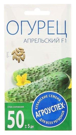 Семена огурец апрельский F1 ранний, партенокарпический, 0,3 гр  Агроуспех