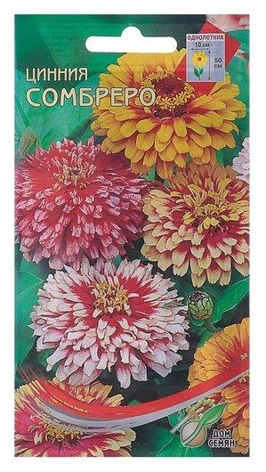 Семена цветов цинния Сомбреро Дом семян, О, 25 шт Сортсемовощ