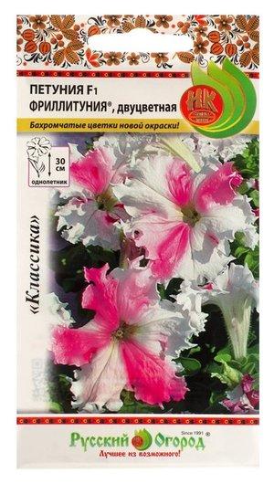 """Семена цветов петуния супертуния """"Фриллитуния"""" F1, двуцветная, 10 шт  Русский огород"""