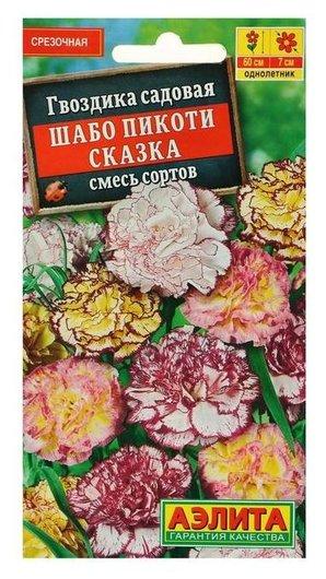 Семена цветов гвоздика Шабо пикоти сказка, смесь окрасок, О, 0,1 г Аэлита