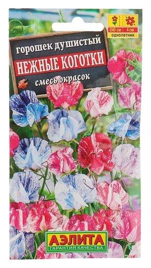 Семена цветов горошек душистый Нежные коготки, смесь окрасок, О, 0,5 г Аэлита