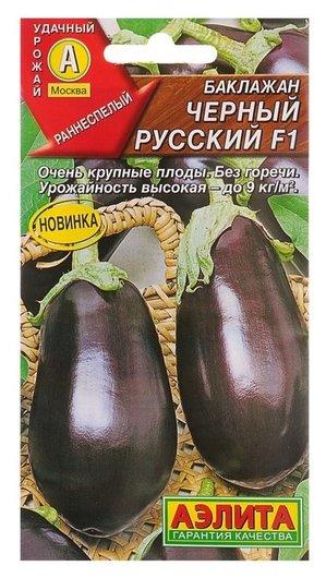 Семена баклажан Черный русский F1, 0,2 г Аэлита