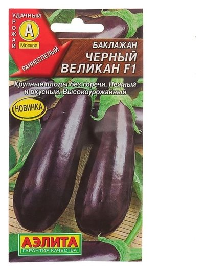Семена баклажан Черный великан F1, 0,2 г Аэлита