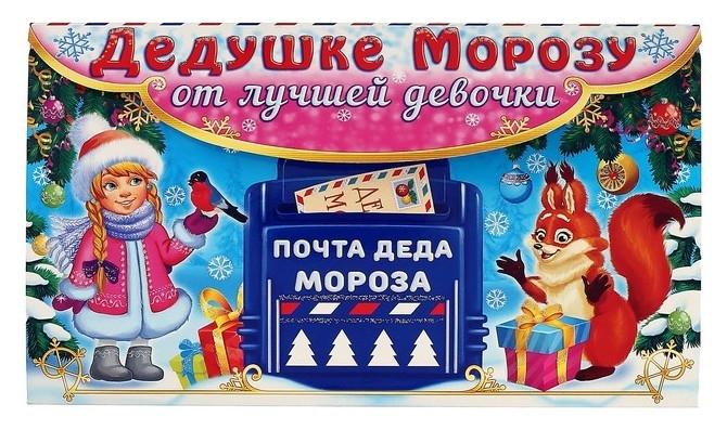 """Письмо деду морозу складное """"Снегурочка и белочка""""  ЛиС"""