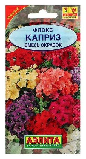 Семена цветов флокс Каприз, смесь окрасок, О, 0,2 г Аэлита