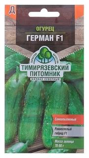 """Семена огурец """"Герман"""" F1, раннеспелый, партенокарпический, 7 шт  Тимирязевский питомник"""