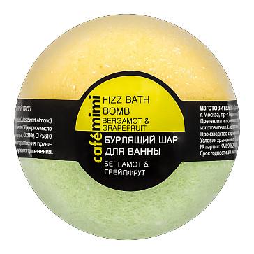 "Бурлящий шар для ванны ""Бергамот и грейпфрут""  Кафе красоты"