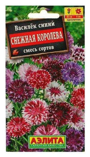 Семена цветов василек Снежная королева, смесь окрасок, О, 0,5 г Аэлита