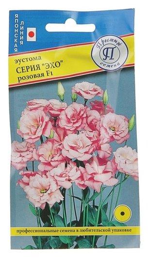 """Семена цветов эустома """"Эхо"""" розовая F1, О, драже 10 шт  Престиж семена"""