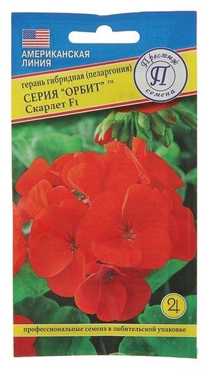 """Семена комнатных цветов герань гибридная """"Орбит"""" F1 скарлет, Мн, 5 шт  Престиж семена"""