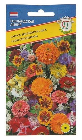 Семена цветов смесь низкорослых однолетников, 0,5 г  Престиж семена