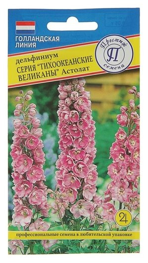 """Семена цветов дельфиниум """"Тихоокеанские великаны"""" астолат, Мн, 0,05 г  Престиж семена"""